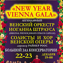 Famous Vienna Concert in Bolshoy